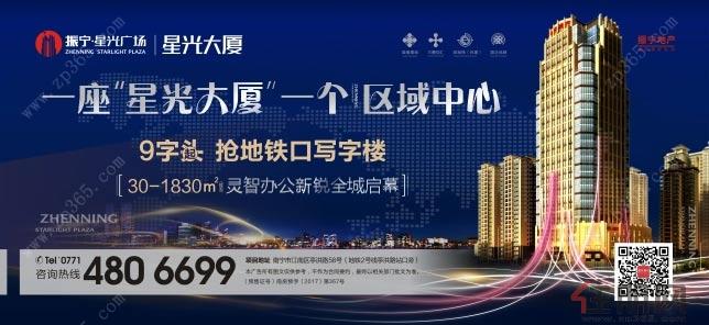 7月19日江南区投资团:振宁星光大厦
