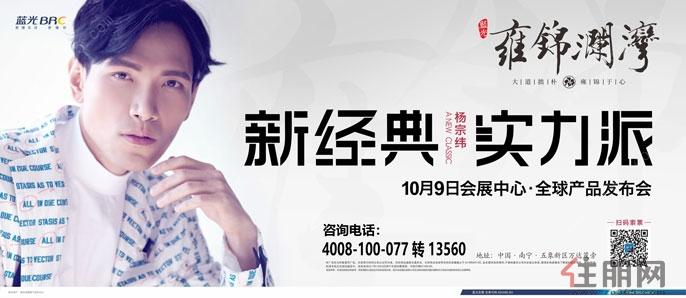 10月21日五象新区看房团:蓝光雍锦澜湾