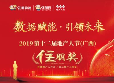 2019第十二屆地產人節(廣西),數據賦能·引領未來