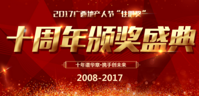 2017第十屆地產人節(廣西),十年譜華章·攜手創未來