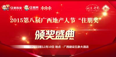 2015第八屆地產人節(廣西),蛻變·升華