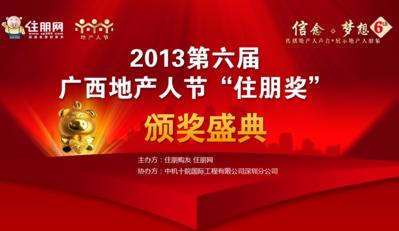 2013第六届地产人节(广西),信念·梦想