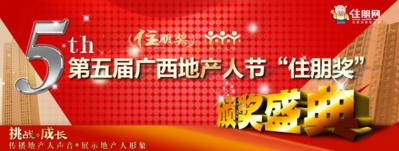 2012第五届地产人节(广西),挑战·成长