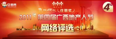2011第四届地产人节(广西),飞跃·绽放