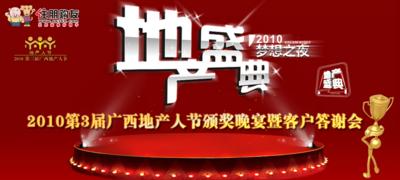 2010第三届地产人节(广西),地产承载着城市的未来