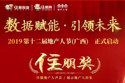 2019第十二屆地產人節(廣西)正式啟動