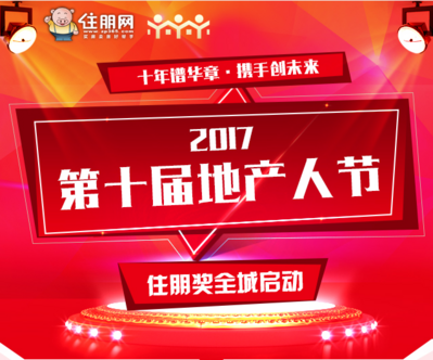 2017第十屆地產人節(廣西)正式啟動