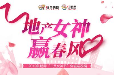 """2019住朋網""""三八女神節""""全城送祝福"""