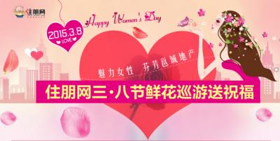 """2015住朋網""""三八女神節""""全城送祝福"""