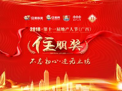2018第十一屆地產人節(廣西),不忘初心·進無止境