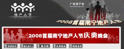 2008第一届地产人节(广西)