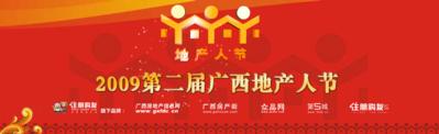 2009第二届广西地产人节颁奖盛典