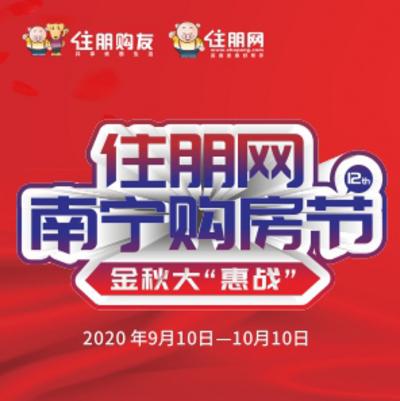 2020住朋网第十二届南宁购房节