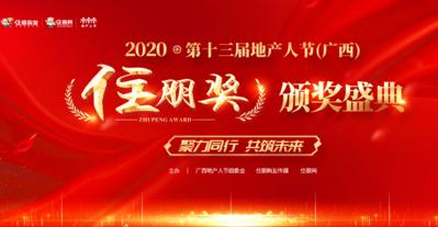 """2020年第十三届地产人节(广西)暨""""住朋奖""""颁奖盛典"""