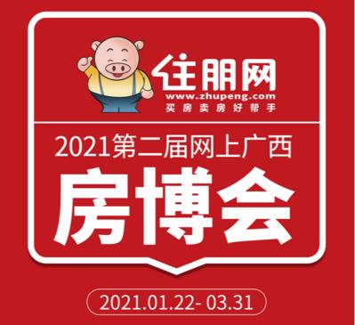 2021年第二屆網上廣西房博會