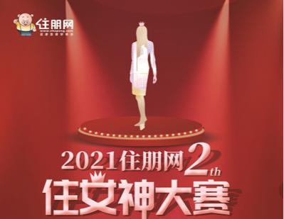"""2021年住朋网""""三八女神节""""全城送祝福"""