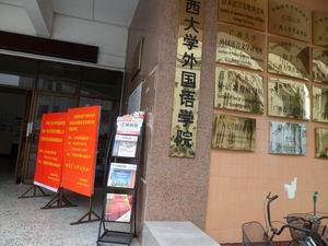广西大学外国语学院