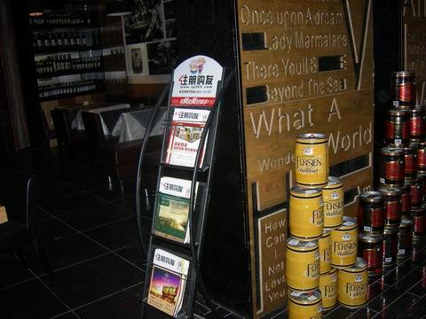 巴伐利亚密码酒吧