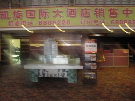 凯旋国际大酒店