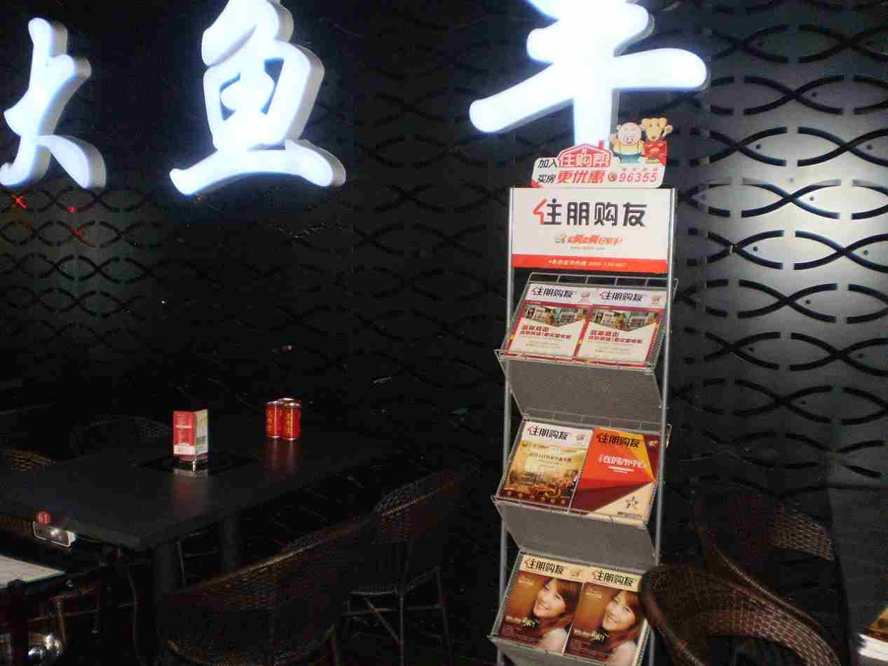 大鱼丰朝阳店
