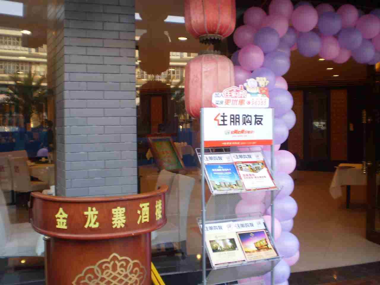金龙寨滨湖店