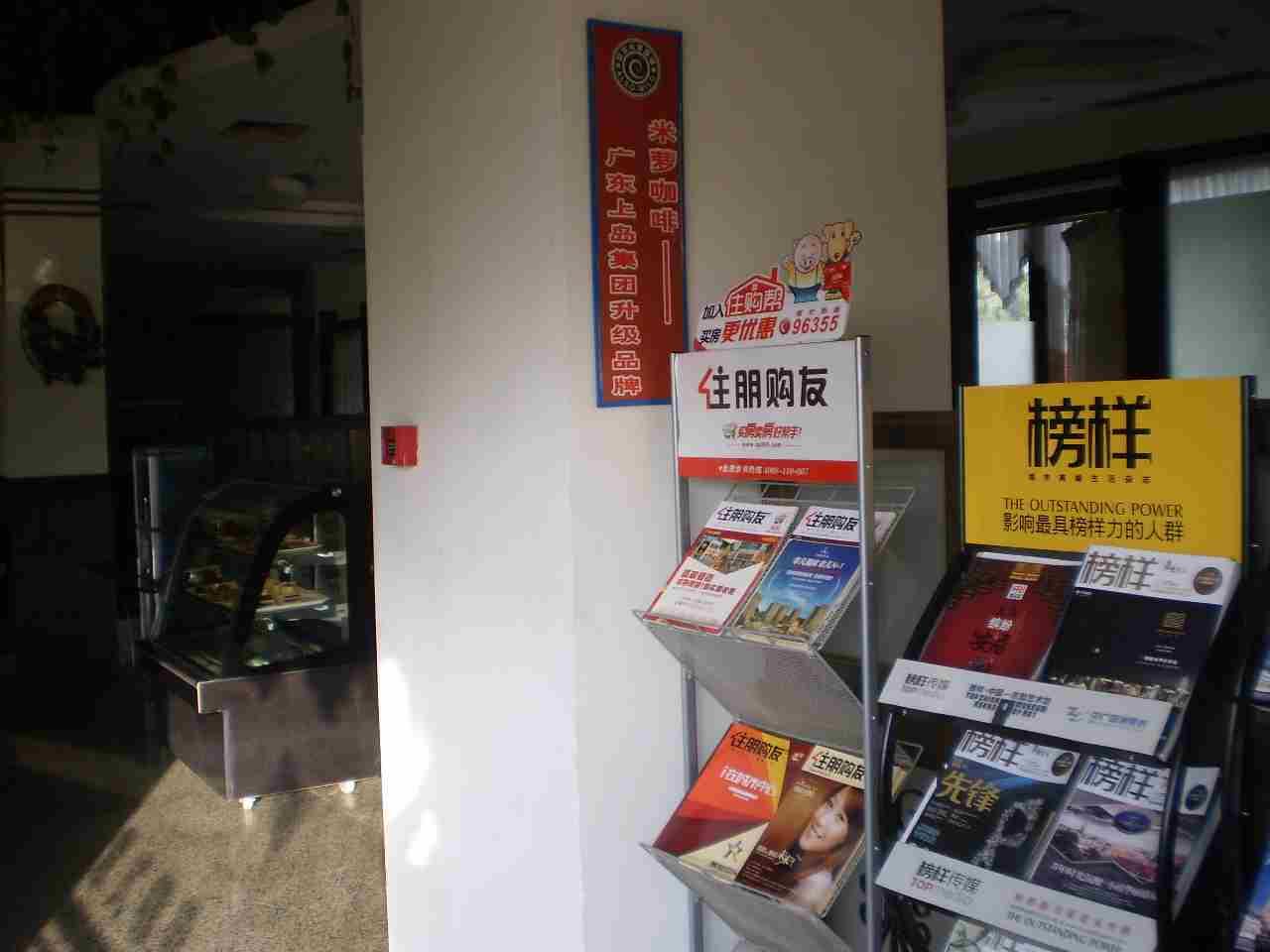 米萝咖啡滨湖店