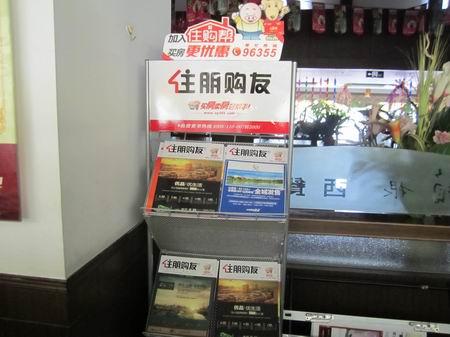 箱根西餐厅