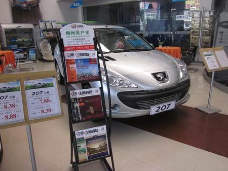 标志汽车4S店