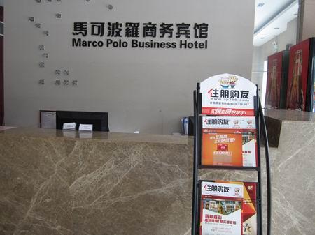马可波罗商务宾馆