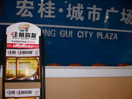 宏桂。城市广场