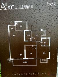西乡塘老城区舒适大三房,品牌开发商低首付