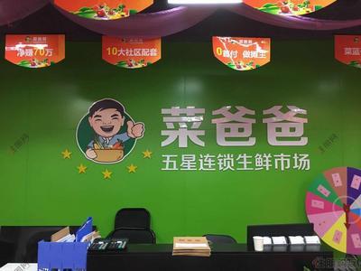 兴宁区-蔡爸爸连锁生鲜农超,小区门口的菜市,超市物业,告别脏乱差,投资8万,30年保障!买就赚,不赚我贴