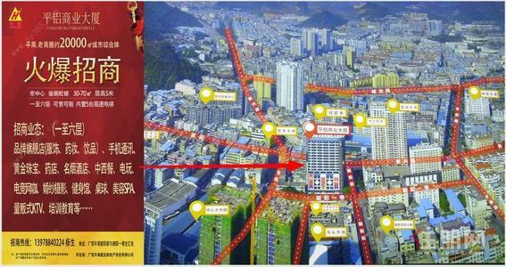 平果县-平果市中心平铝商业大厦