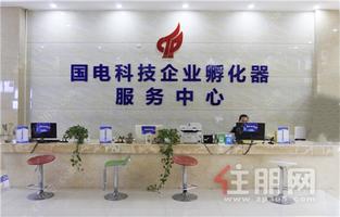 南寧國電科技企業孵化器火熱招商中,多重補貼優惠!速來!