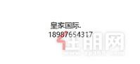 皇家国际18987654317