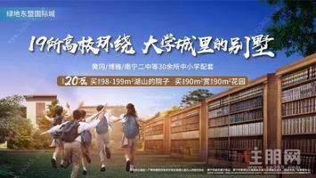 20所大学城毛坯5字头 北站2号地铁延长线 绿地东盟国际城