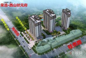 桂平市房价趋势楼盘小区排名