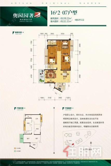 南宁火车站东地铁口奥园园著8字头毛坯住宅加公寓91平--135平公园美宅