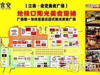 龙光食党美食广场+0距离连接地铁四号线+首付7万+地铁物业