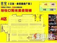 龍光食黨美食廣場+0距離連接地鐵四號線+首付4萬+真正地鐵物業