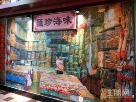 兴宁港式主题带个人产权农贸生鲜市场  开发商固定反租  即买即收租  月租金4000起