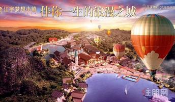 豪。南宁北江宇梦想小镇,4000亩大盘,天然氧吧,宜居强力推荐