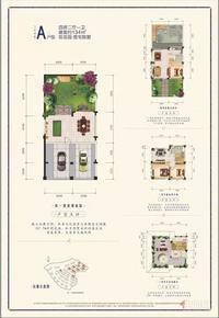 4A景区 首付60万 梦想小镇联排别墅 买两层送一层修身养性