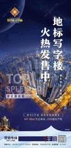 锦城国际6号楼写字楼发售