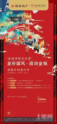福桂金府大院 年底清盘价靓房型 近学区