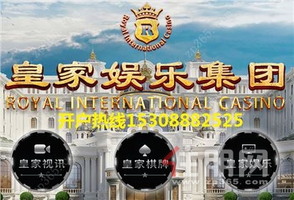 ***.hjw1688***皇家国际开户15308882525