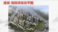 江南核心商圈 双地铁直达 建发玺院二期8