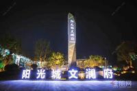 阳光城文澜房单价5800起步 桂林路小学就在家门口 学区房