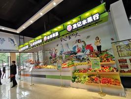 瀚林新城水果摊总价7.5万一个 18栋住宅周边20万人流