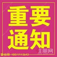 华润万象华府70平毛坯 领导房源 秀田小學+三十七中學衡阳东校区